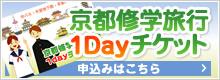 京都修学旅行1dayチケット