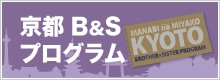 京都B&Sプログラム