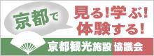 京都観光施設協議会